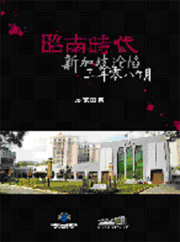 Exhibition Catalogue on Syonan Years: Singapore Under Japanese Rule 1942 - 1945 (Chinese Edition)