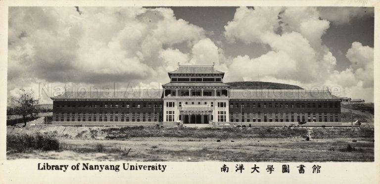 The library and administration building of Nanyang University (Nantah), Singapore which has been gazetted as a national monument on 18 December 1998. Established in 1955 as the first Chinese-language university in Southeast Asia, it is now known as the Nanyang Technological University (NTU).