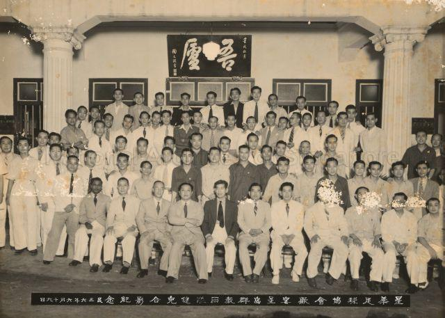 Group photograph of the Singapore Chinese Football Association taken in front of Goh Loo Club. Sitting in the front row (centre) and in a dark suit is Lee Kong Chian.